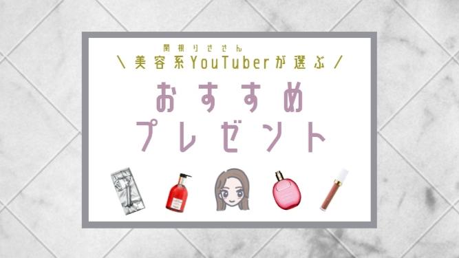 【価格別】センスのいいプレゼントを美容系YouTuber関根りささんが紹介!【21選】