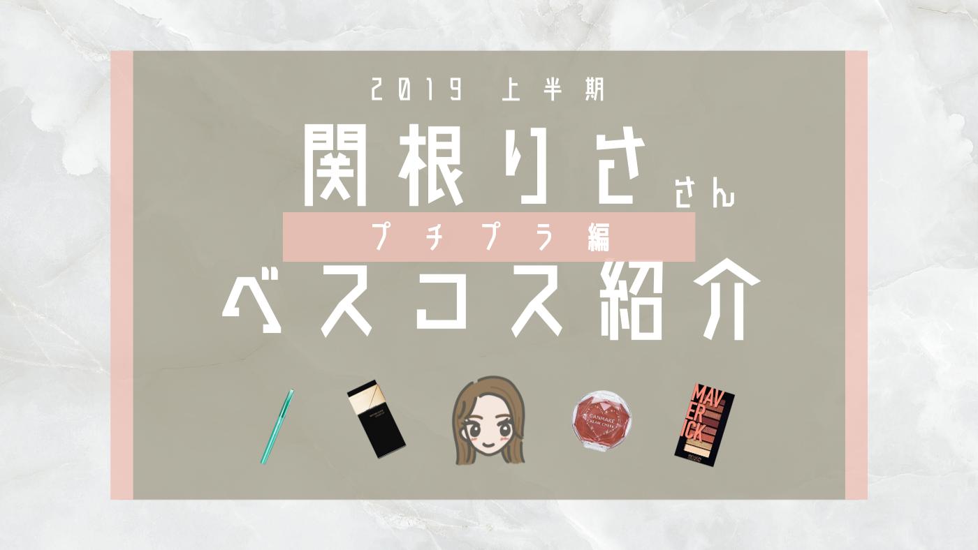 【プチプラ】関根りささんのベストコスメ2019まとめ【ミドルコスメ】