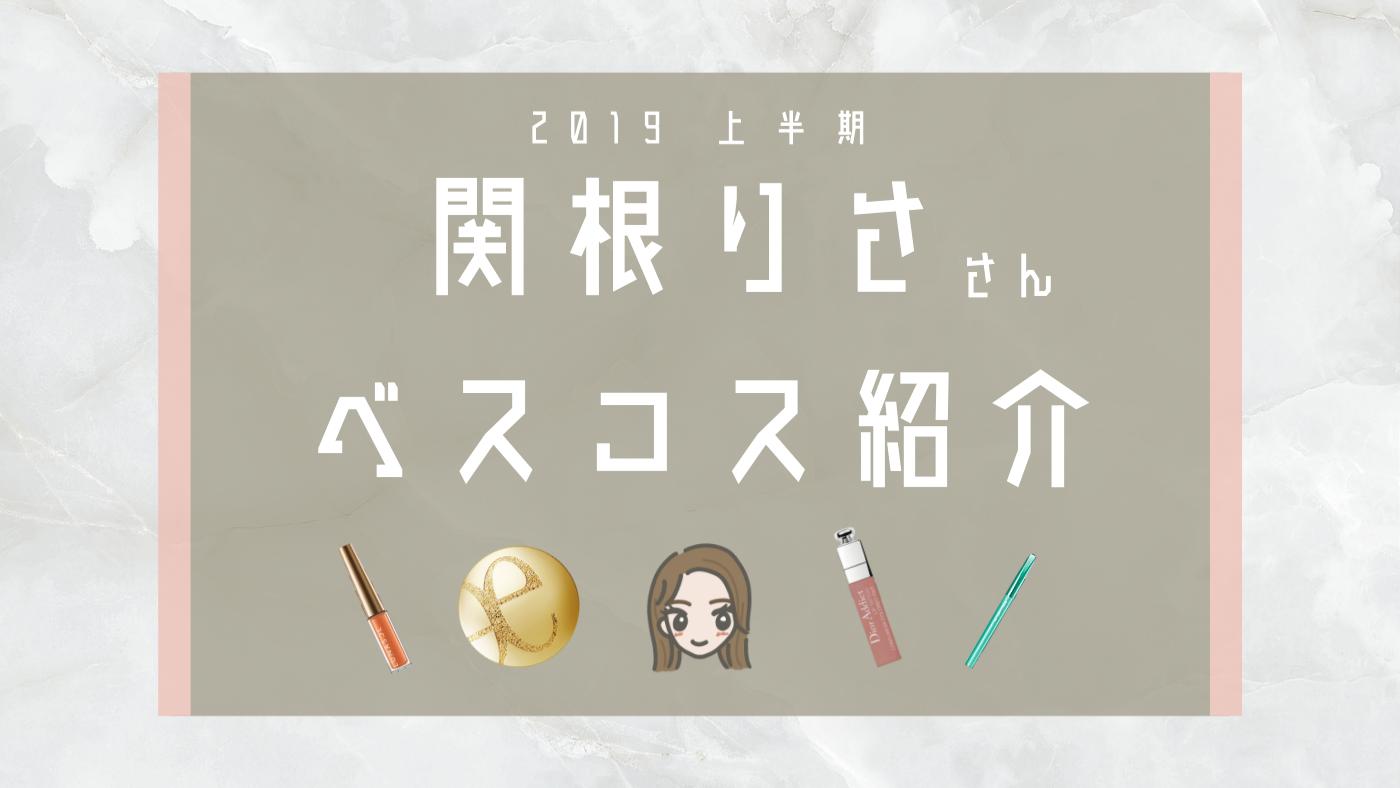 【2019年】関根りささんのベストコスメまとめ【上半期】