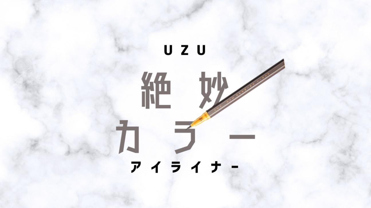 フローフシの新ブランド「UZU」のアイライナー〈グレー〉が最高カラーだった
