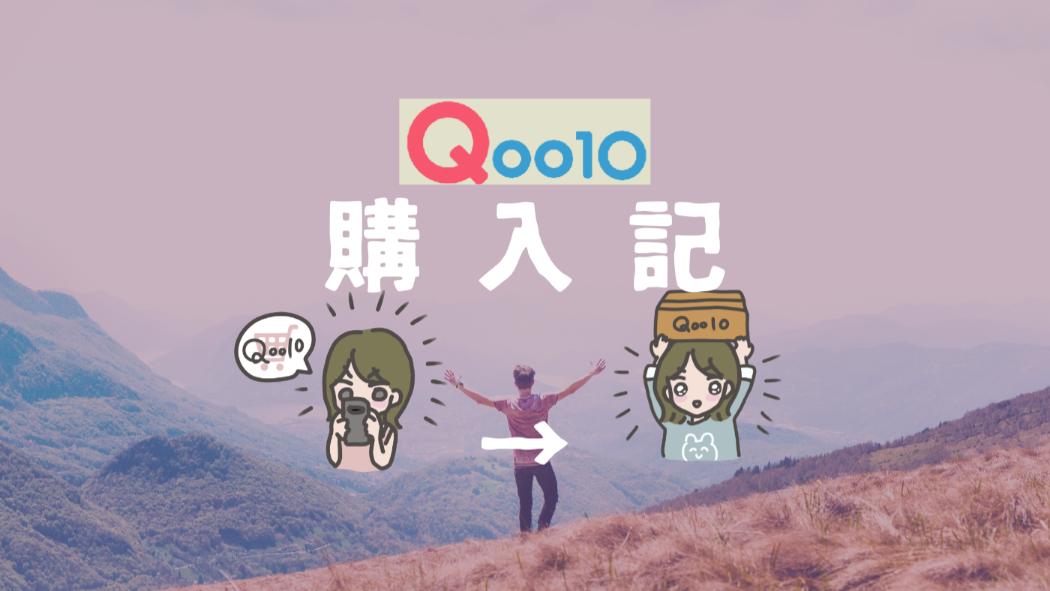 【随時更新】Qoo10で韓国コスメ購入記【おすすめ】