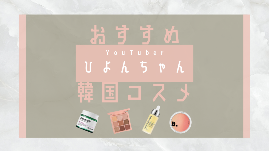 キュ〜トな美容系YouTuberひよんちゃんのオススメ韓国コスメ・スキンケア17選