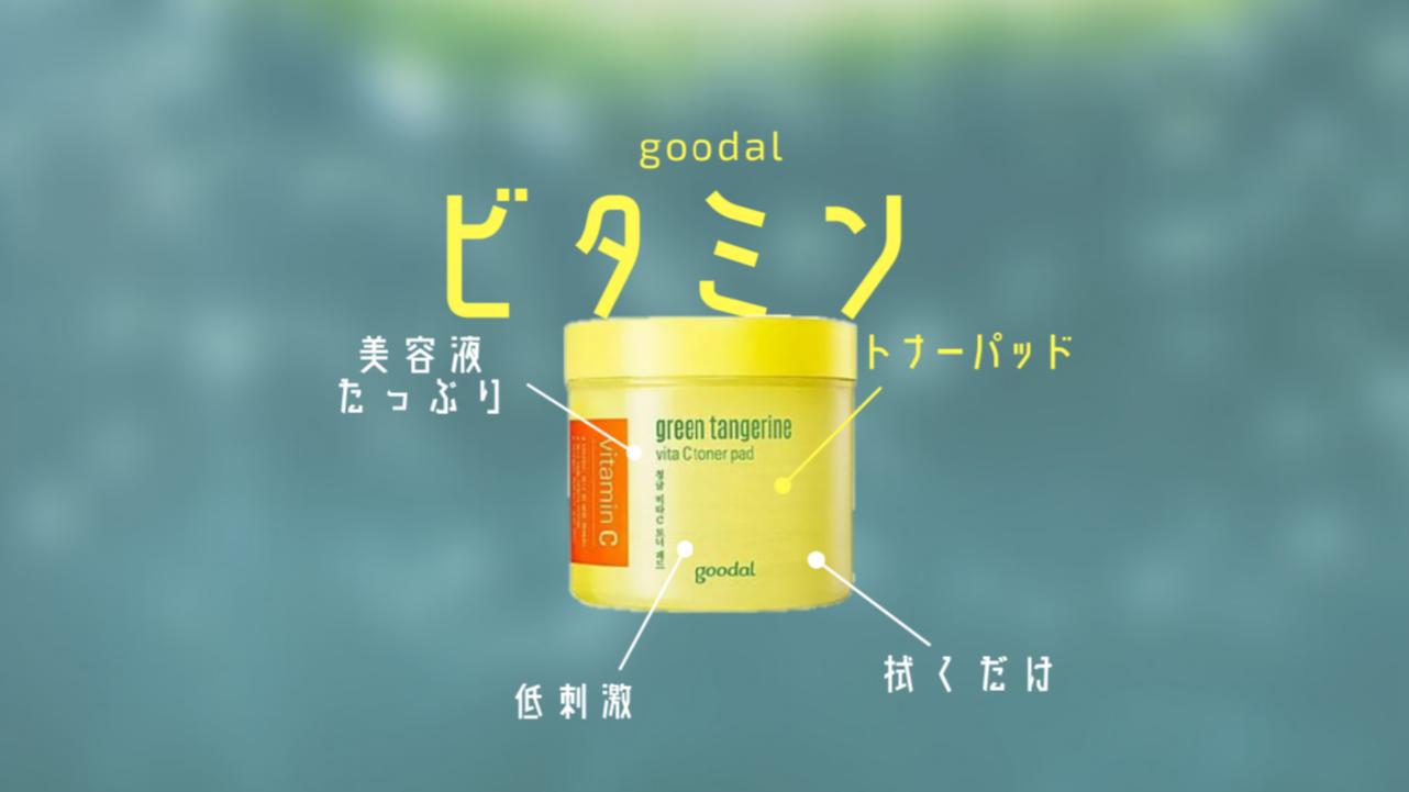 【レビュー】goodalのトナーパッドは低刺激で超優秀!【使い方・全成分】