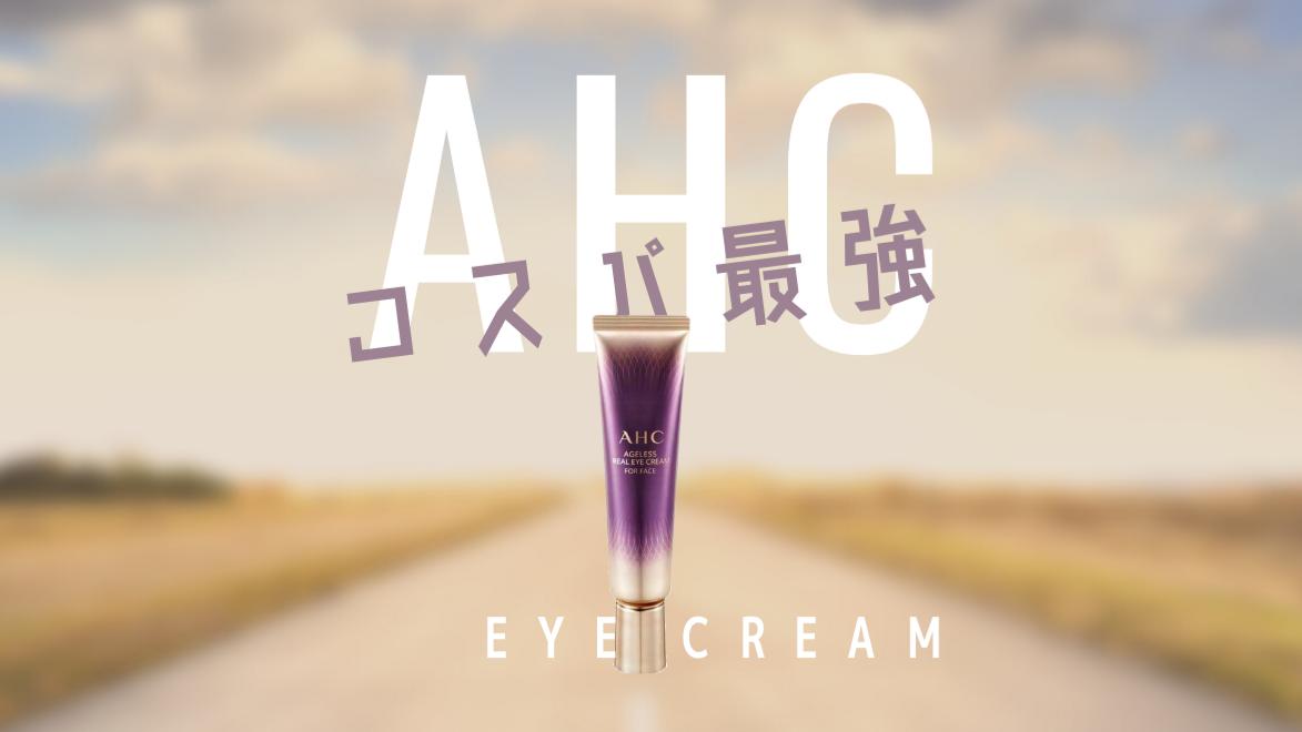 【レビュー】AHC・韓国の国民アイクリームはコスパ抜群!【口コミ・成分】