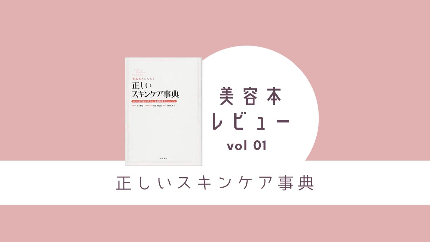 【レビュー】美容本〈正しいスキンケア事典〉はアンプル1個我慢しても買うべき!