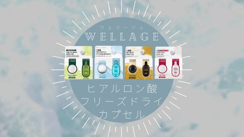 【レビュー】WELLAGE(ウェラージュ)のヒアルロン酸カプセルセラム4種比較!
