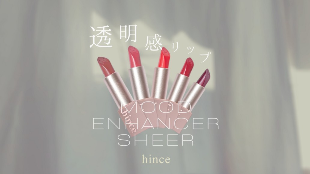 【全色レビュー】hince(ヒンス)の透明感溢れるシアーリップ、全5色レビュー