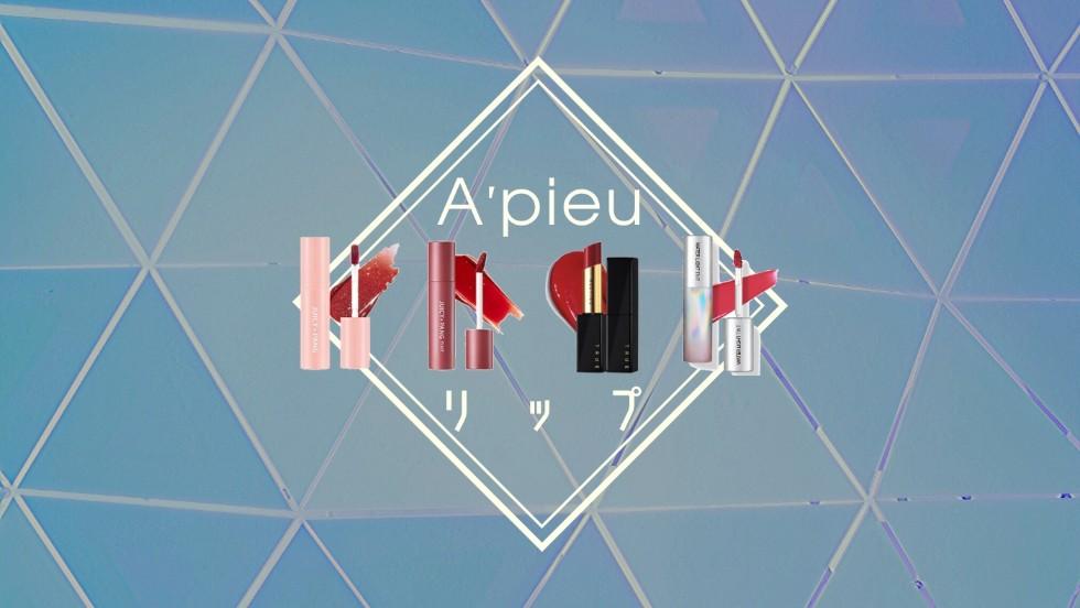 【比較】A'PIEU(オピュ)のリップを全色紹介!人気色は?特徴も解説!【口コミ】