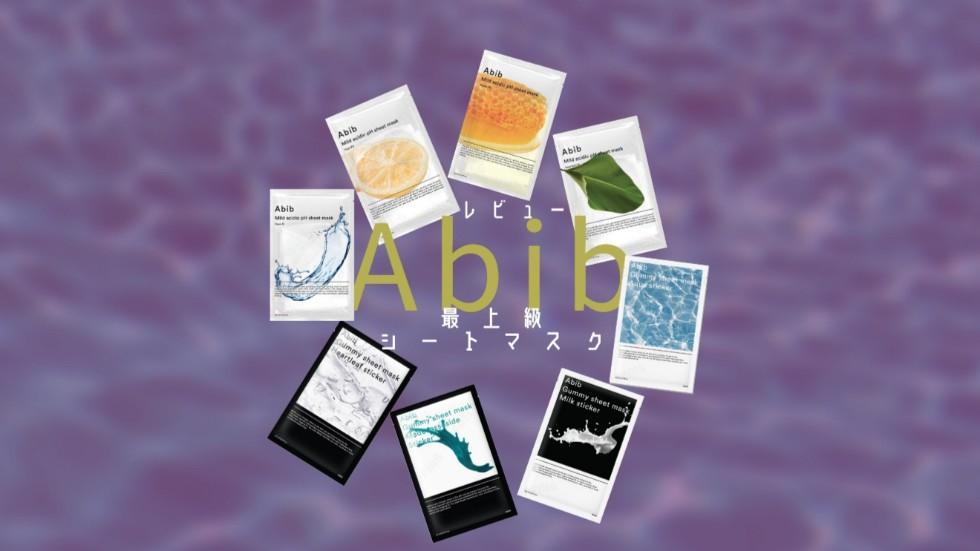 【レビュー】Abibのパックを徹底比較!グミシート&弱酸性pHシート8種【全種類】