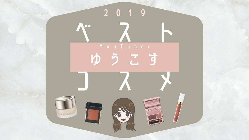 【最新】ゆうこす おすすめ化粧品まとめ【2019ベストコスメ】