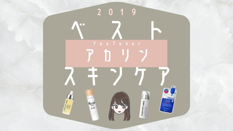 吉田朱里(アカリン)のおすすめスキンケアまとめ【2019ベストコスメ】