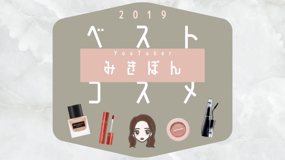 【最新】みきぽん(河西美希)おすすめ化粧品まとめ【2019ベストコスメ】