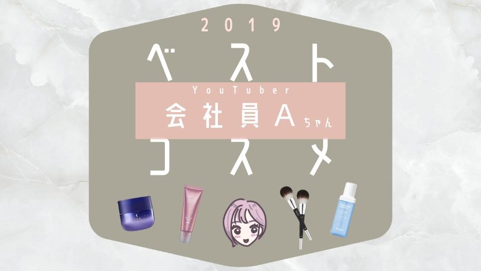 【最新】会社員Aちゃんのおすすめスキンケアまとめ【2019ベストコスメ】