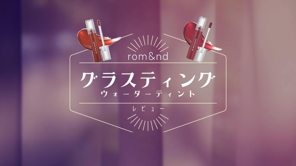 【レビュー】rom&nd新作!ガラスのような透明感グラスティングウォーターティント