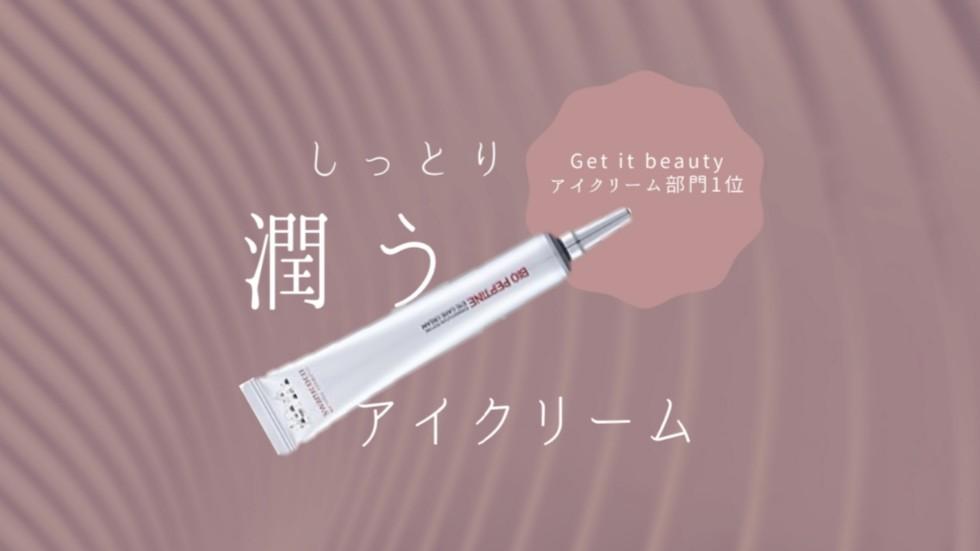 【レビュー】スワニココのアイクリームは軽くて浸透するジェルクリーム!【ビュラバ1位】