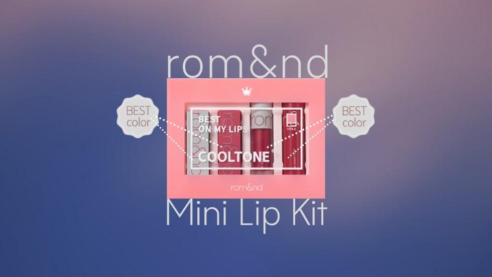 【レビュー】ロムアンドのミニリップセットは人気色4本試せてコスパ最高!