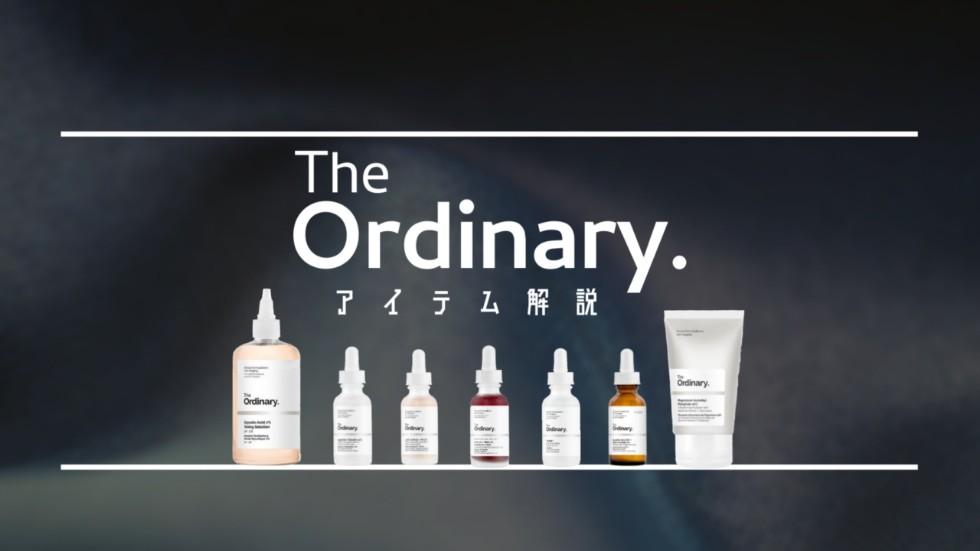 The Ordinary(ジオーディナリー)日本で買えるアイテム解説17選【口コミ】