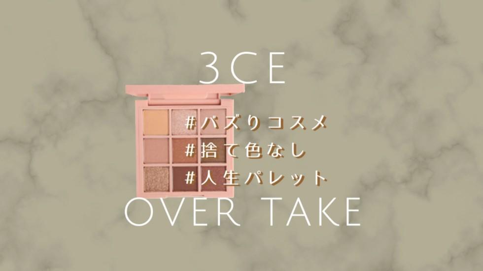【レビュー】3CE アイシャドウパレット#OVERTAKEは捨て色なしで超可愛い!