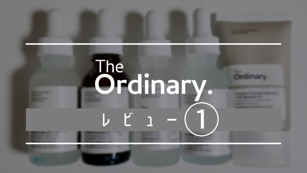 【レビュー】look fantasticでThe Ordinary(オーディナリー)購入①【通販】