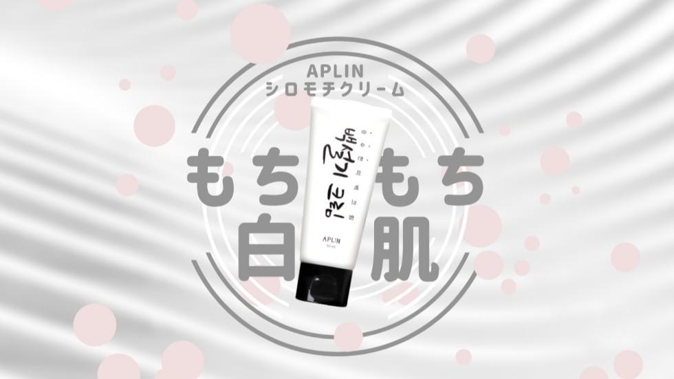 【レビュー】APLINのシロモチクリームは自然なモチモチ白肌になる!!