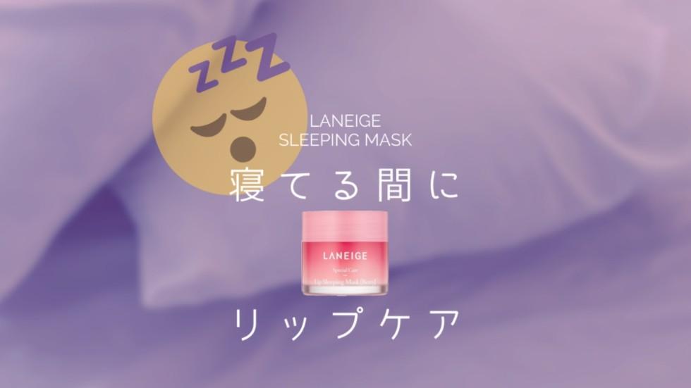 【レビュー】ラネージュのリップスリーピングマスクは寝る前のケアに超最適!
