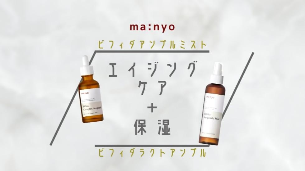 【レビュー】魔女工場のビフィダシリーズは高保湿な発酵系スキンケア!