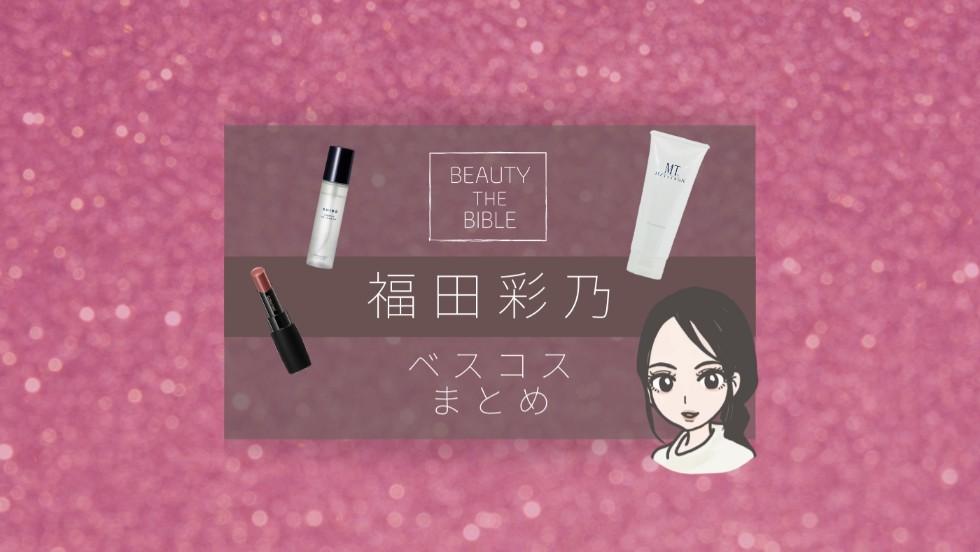 【ビューティーザバイブル】福田彩乃のベストコスメ、スキンケア紹介