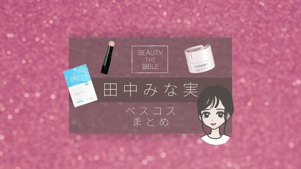 田中みな実の愛用品・ベストコスメ、スキンケア紹介【ビューティーザバイブル】