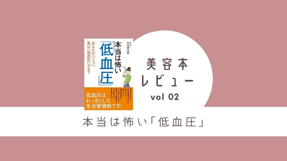 【レビュー】低血圧で悩んでいる全ての方に読んで欲しい本みつけた!