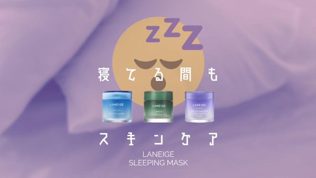 【レビュー】ラネージュのスリーピングマスク3種比較!【成分・口コミ】