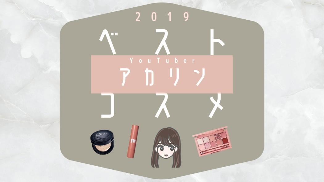吉田朱里(アカリン)のおすすめコスメまとめ【2019ベストコスメ】