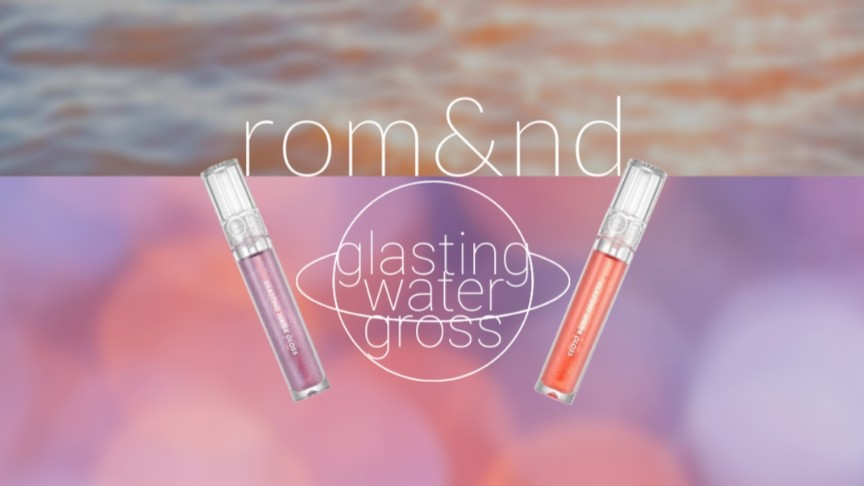 【レビュー】rom&nd新作!グラスティングウォーターグロスはサラッと仕上がる宝石ラメグロス!