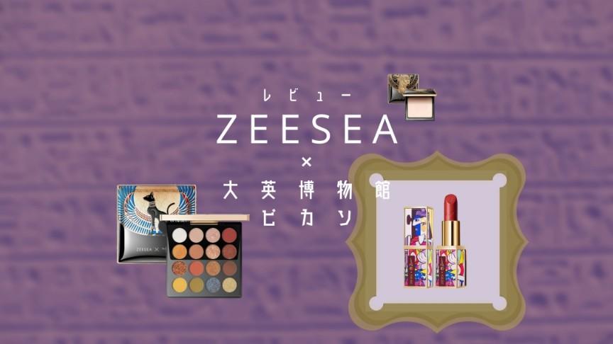【レビュー】ZEESEAの大英博物館&ピカソコラボコスメが超魅力的!【中国コスメ】