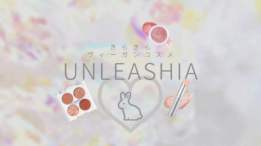 【レビュー】UNLEASHIA(アンリシア)は最強に可愛いヴィーガンコスメ!
