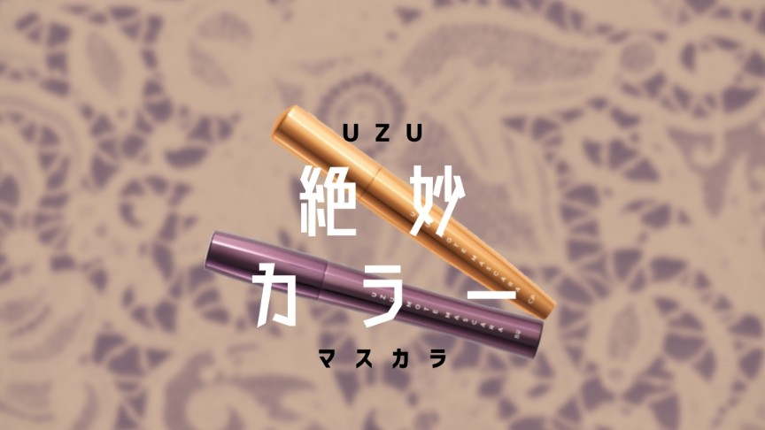 【レビュー】「UZU」のマスカラは絶妙カラーで抜け感のあるお洒落な目元になれる!
