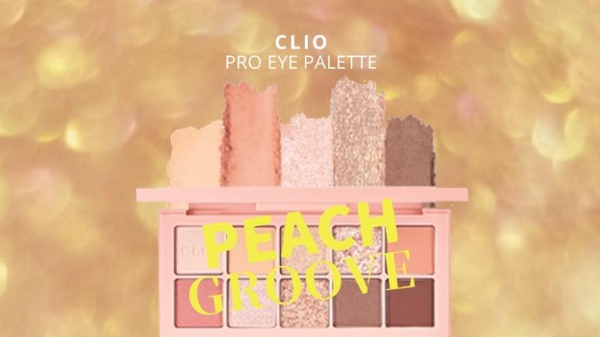 【レビュー】CLIOアイパレット新色「ピーチグルーヴ」は使いやすいコーラル&ピンク