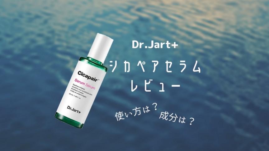 【レビュー】Dr.Jart+のシカペアセラムで集中鎮静ケア!おすすめ使い方も紹介