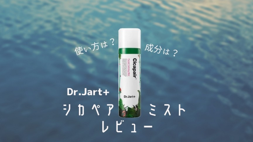 【レビュー】Dr.Jart+のシカペアミストは手軽に鎮静ケアできる便利アイテム!