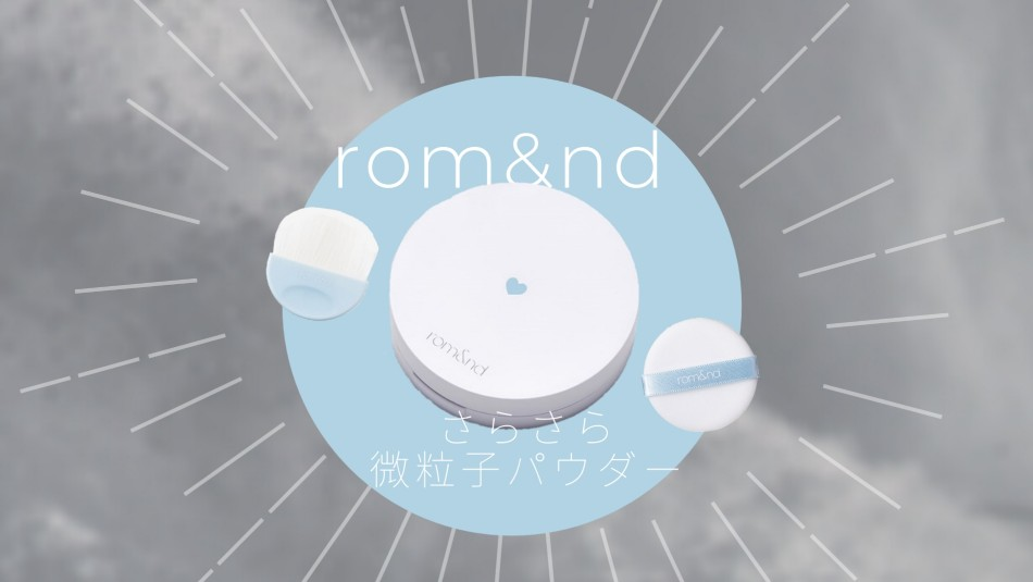 【レビュー】ロムアンドのフェイスパウダーは微粒子でサラサラ肌になれる!【新作】
