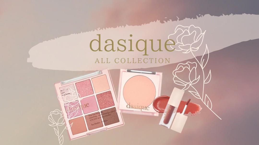【レビュー】dasique(デイジーク)おすすめアイテムまとめ【特徴・口コミ】