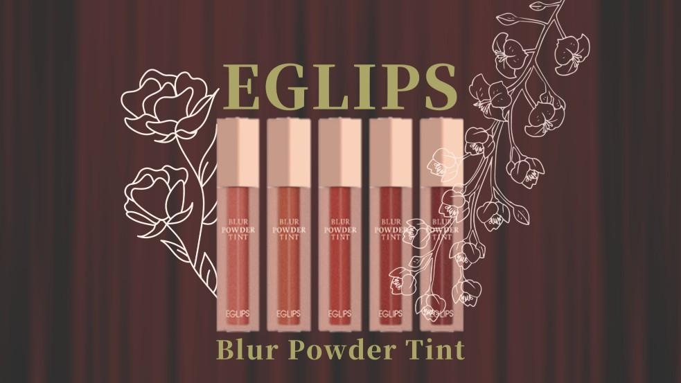 【全色レビュー】EGLIPS新作ブラーパウダーティントはもっちり高保湿なマットリップ!