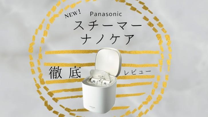 【最新】スチーマーナノケア(EH-SA0B)を徹底レビュー!化粧水ミストも搭載!