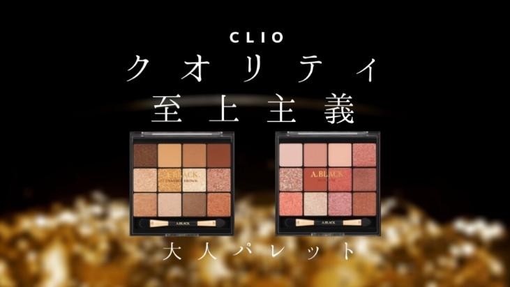 CLIOブランド[A.BLACK]の新作アイパレットがリッチで超使える…!!