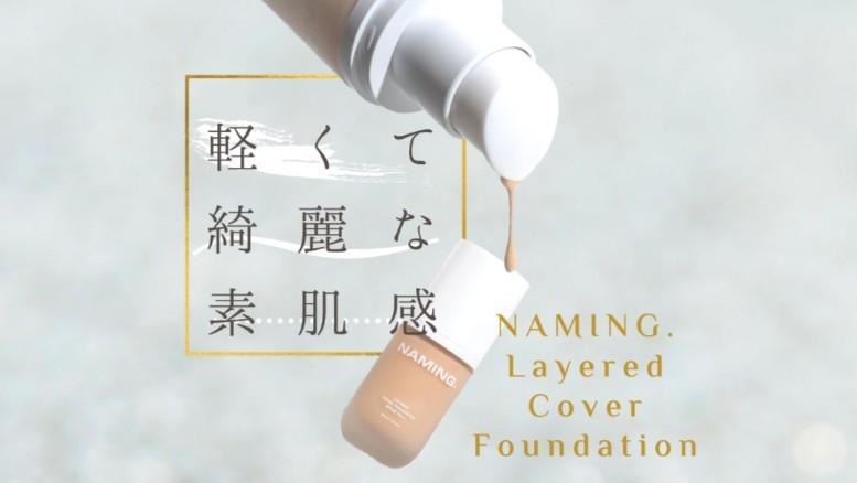 【ベストコスメ】NAMING.のファンデーションの軽さと仕上がりに感動…!