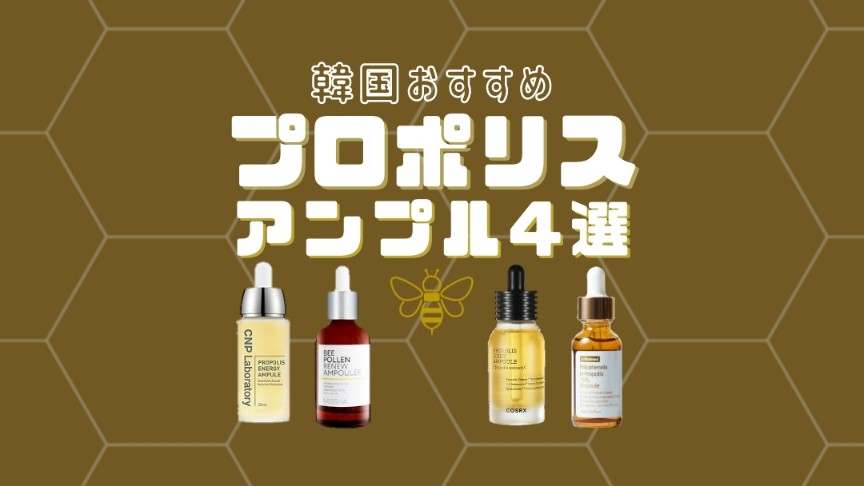 【保湿&栄養補給】韓国のおすすめプロポリス系アンプル4選