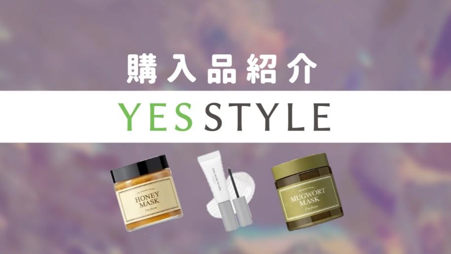 【レビュー】YesStyleで韓国コスメ&スキンケアを大量購入!注文から届くまで