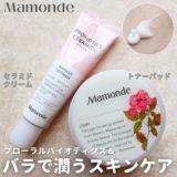 【レビュー】韓国の自然派スキンケアブランド、mamondo(マモンド)おすすめ3選