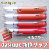 【全色レビュー】dasique(デイジーク)夏の新作「ヌードグロスティント」