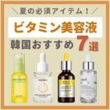 韓国のおすすめビタミン美容液(アンプル&セラム)7選【トーンアップ・毛穴】