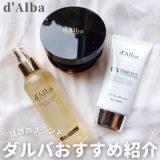 【レビュー】「CAミスト」で話題!d'alba(ダルバ)のおすすめ3選